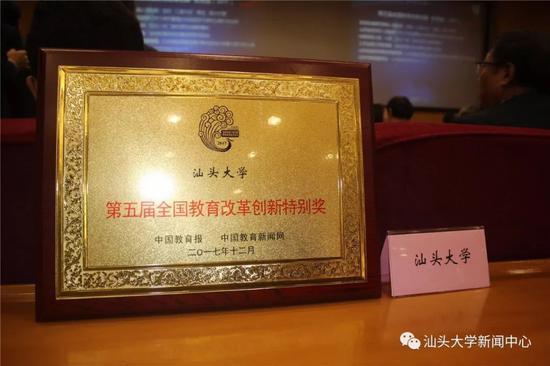 """""""工程教育改革的探索与实践""""荣获全国教育改革创新特别奖"""