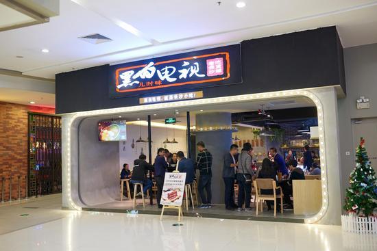 """""""黑白电视""""乐峰广场店"""