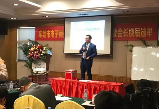 東莞市即時比分體球技術股份有限公司董事長賀軍上台演講