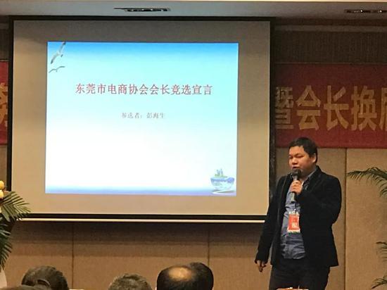 廣東桂盟信息谘詢有限公司董事長彭海生上台進行演講