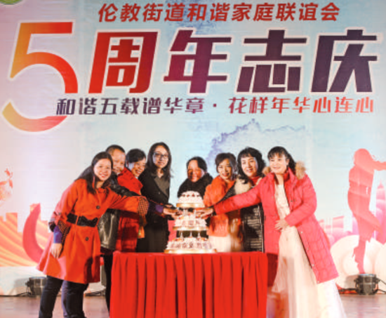 领导嘉宾切蛋糕庆祝伦教和谐家庭联谊会成立五周年。