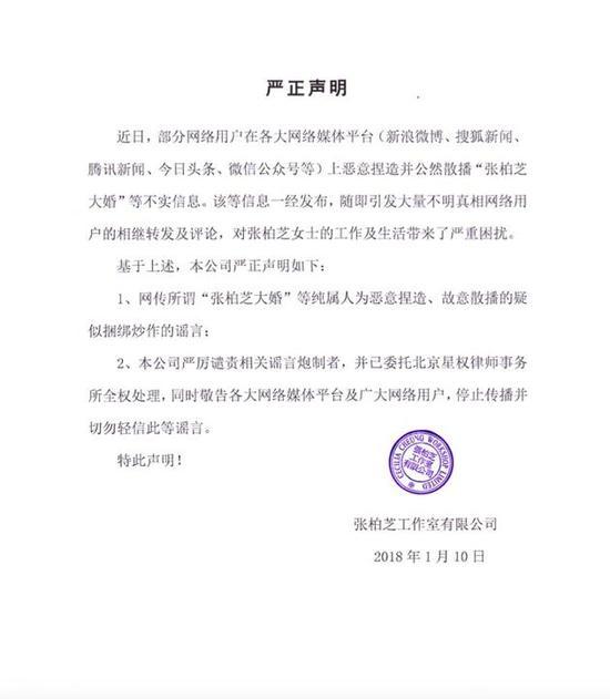 张柏芝工作室声明全文