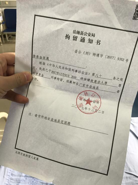 岳池县公安局出具的《拘留通知书》。 本文图片均为澎湃新闻记者 谢寅宗 图