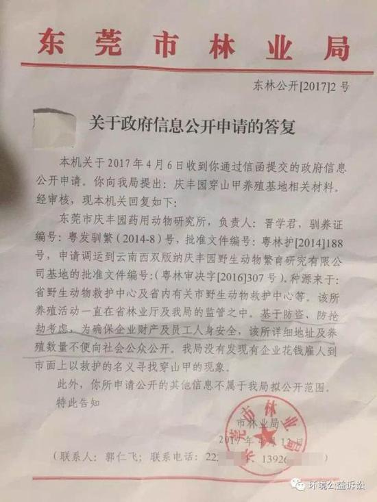 东莞市林业局政府信息公开申请答复。