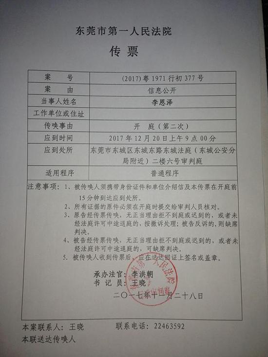 案件将于12月20日在东莞市第一人民法院第二次开庭。
