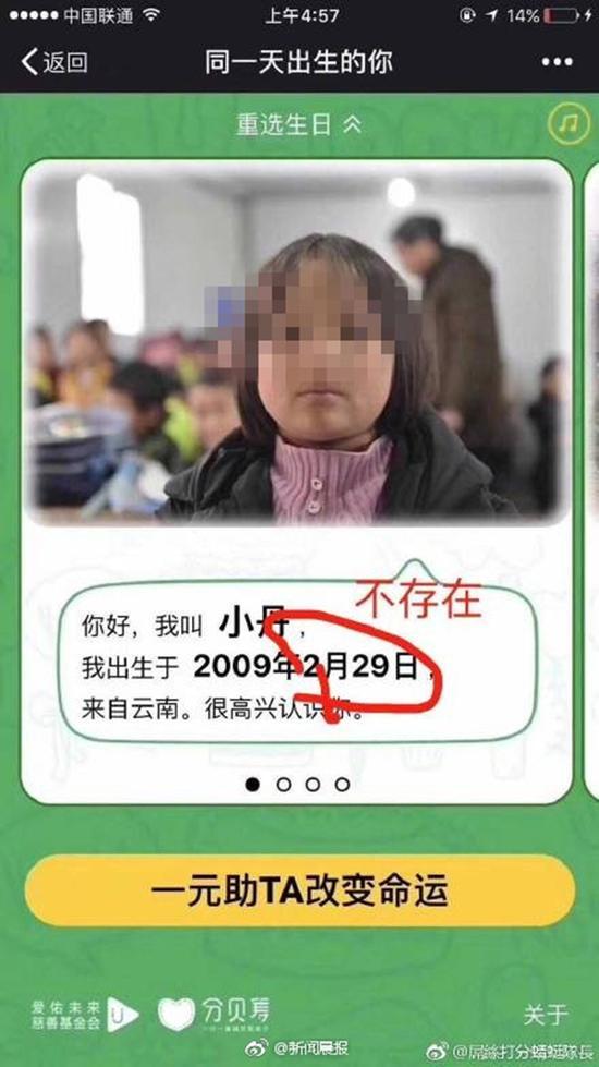 """小丹的生日为2009年2月29日,这是一个""""不存在""""的日期。"""