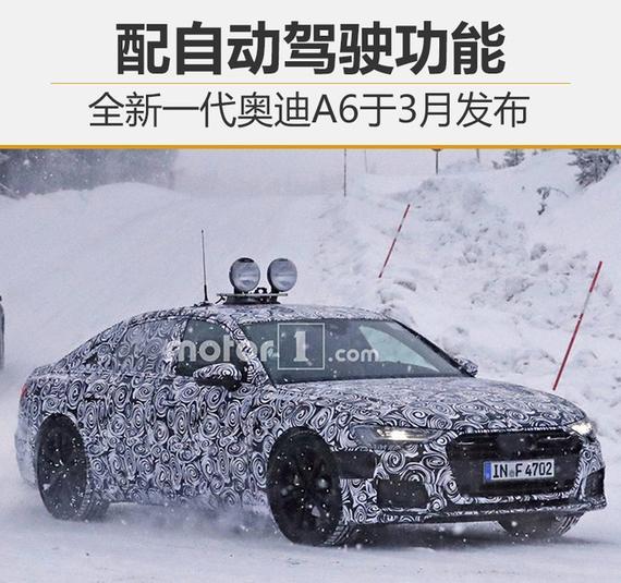 全新奥迪A6将于3月发布 配自动驾驶功能