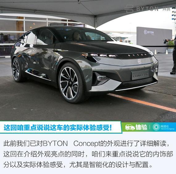 <<<外观回看:不只是豪华电动车 静态体验BYTON Concept>>>