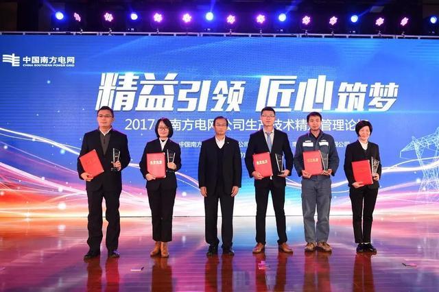 南方电网公司2017年生产技术精益管理论坛颁奖现场