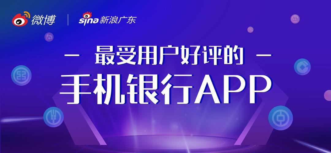 手机银行APP哪家强?招行被广州银行超越