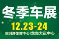 11.23-24车展