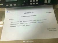魅蓝全新LOGO现已曝光:品牌独立运营正式开启