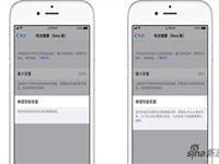iOS 11.3 Beta 2电池健康详解:意外关机后才会开启