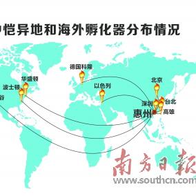 惠州拥抱全球创新网络