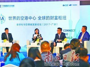 500强齐聚全球化与空港城发展论坛