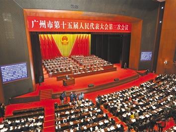 广州市十五届人大三次会议开幕
