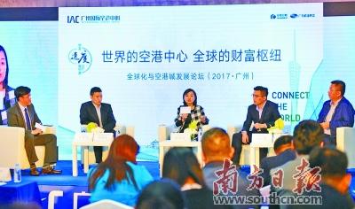 全球化与空港城发展论坛举办