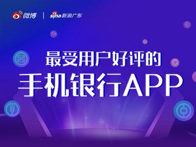 月度最受用户好评手机银行APP出炉 广州银行超越招行