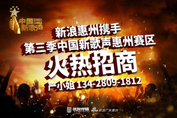 第三届中国新歌声惠州赛区火热招商中