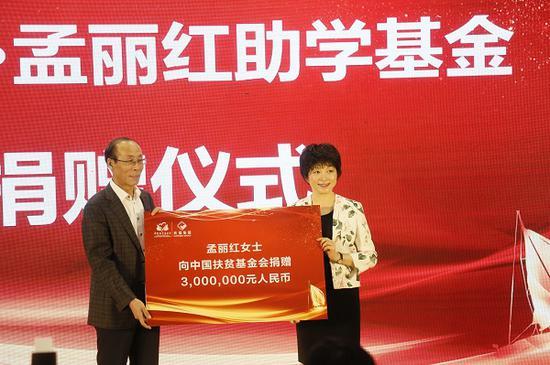 新长城·孟丽红助学基金捐赠仪式(左:中国扶贫基金会理事长郑文凯先生,右:祈福集团副董事长孟丽红女士)