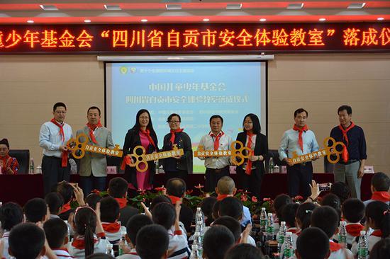 中国儿基会儿童安全教育工程向自贡捐建首批四间安全体验教室钥匙递交环节