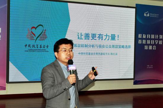 陈红涛常务副秘书长分享公众筹款