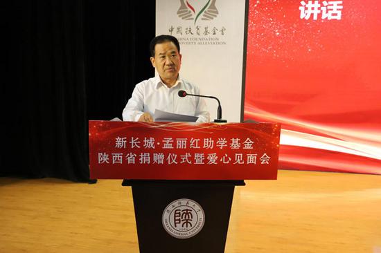 陕西省扶贫开发办公室副主任彭安季先生讲话