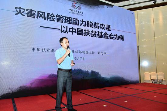 中国扶贫基金会灾害救援部助理主任刘志华作《灾害风险管理助力脱贫攻坚—以中国扶贫基金会为例》主旨报告