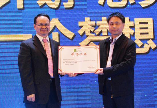 授渔计划秘书长高继辉为思贝克集团颁发荣誉证书