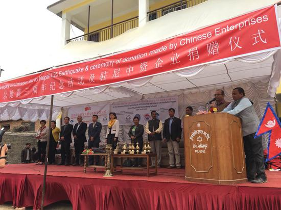 尼泊尔地震三周年纪念活动现场