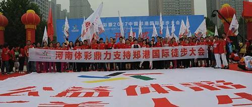 河南体彩助力并参与郑港国际徒步大会