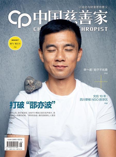 《中国慈善家》2018年5月刊封面