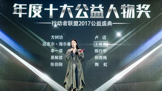 年度十大公益人物陶虹发表获奖感言
