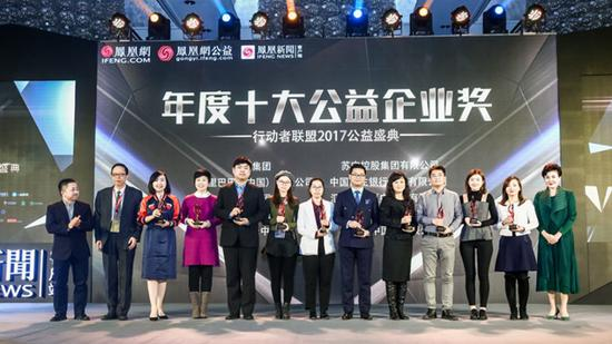 年度十大公益企业颁奖