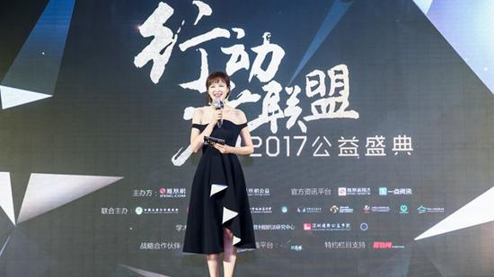 李艾主持行动者联盟2017公益盛典颁奖典礼