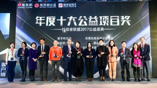 年度十大公益项目颁奖