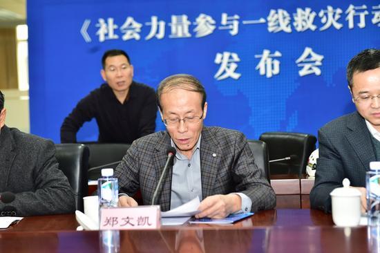 中国扶贫基金会郑文凯会长致辞
