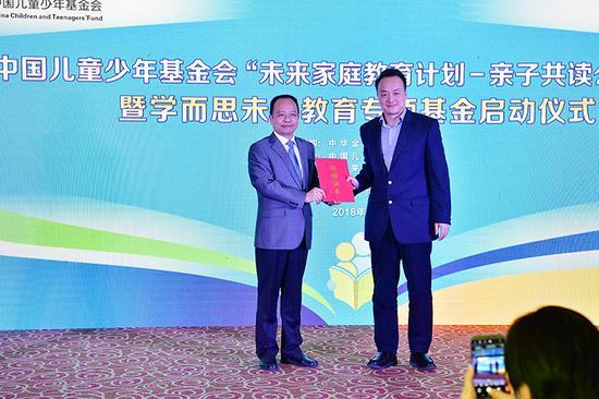 学而思教育科技有限公司向中国儿童少年基金会捐赠,朱锡生秘书长接受捐赠并颁发捐赠证书