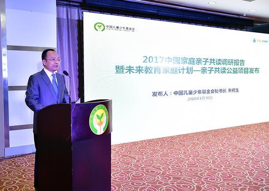 中国儿童少年基金会秘书长朱锡生发布项目调研报告