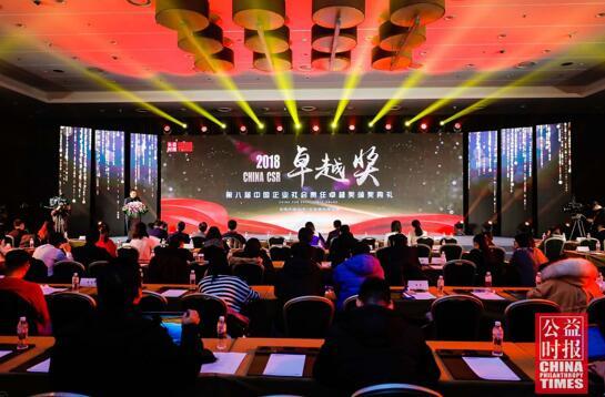 2018(第八届)中国企业社会责任卓越奖颁奖典礼在京举行。