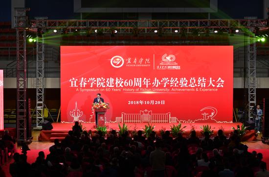 宜春学院举行建校60周年经验总结大会。
