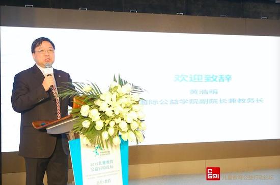 国际公益学院副院长兼教务长黄浩明
