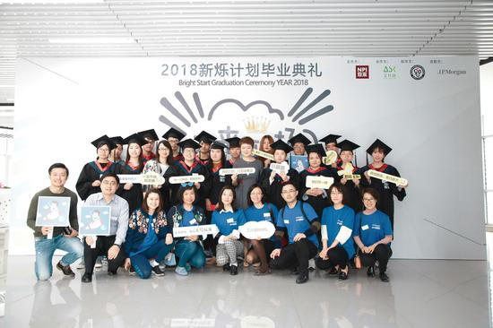 """摩根大通志愿者们与本期""""新烁""""计划毕业同学合影"""