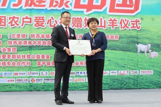 中国社会福利基金会向星瑞集团颁发荣誉证书