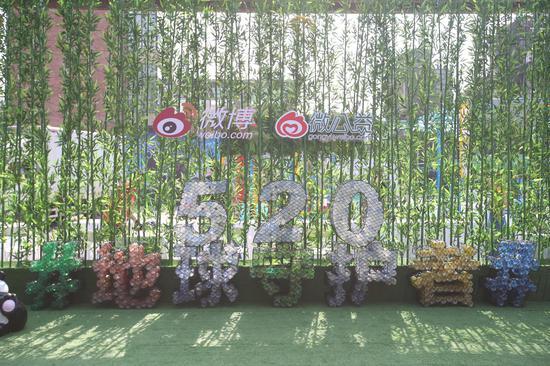 """""""地球守护者""""520微公益新媒体展现场"""