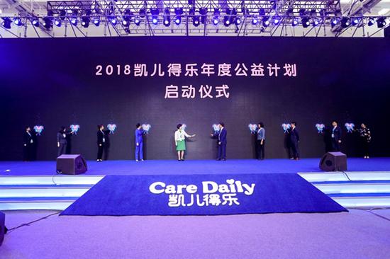 凯儿得乐2018年度公益启动暨新品发布会在京举办