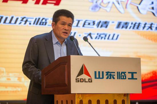 山东临工工程机械有限公司总裁于孟生致辞