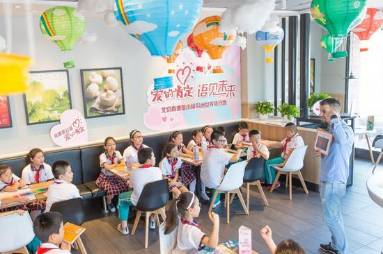 """北京肯德基小候鸟阅世界旅行团与外国友人一起""""语见未来"""""""