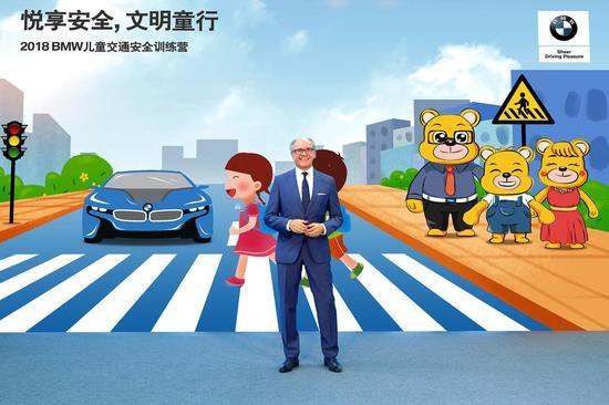 2018BMW儿童交通安全训练营在京启动
