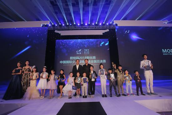 2018新丝路中国国际少儿模特大赛全国总决赛落幕